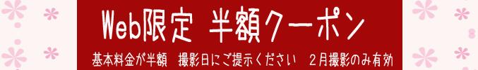 山口県 下関 写真館 お得 安い クーポン キャンペーン